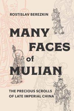 Many Faces of Mulian