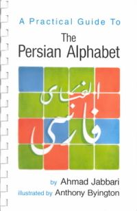 Practical Guide to Persian Alphabet