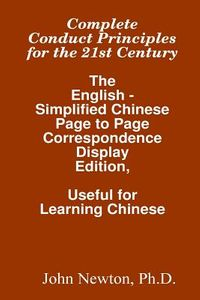 Complete Conduct Principles for the 21st Century