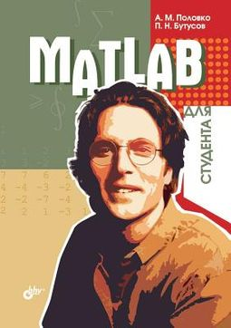 HPB | Search for The Student Edition of Matlab